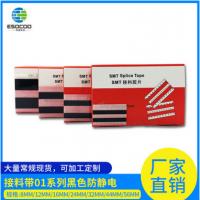 广东中山一电通厂家供应01系列8mm高粘SMT接料带黑色黄色防静电