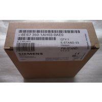 可签合同正品西门子 全新原包装&一年质保 6ES7350-1AH03-0AE0