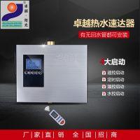 广东智能热水回水器全国招商 家用热水循环系统源头工厂诚招代理