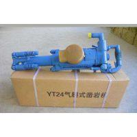 辰旺YT24型凿岩机(厂家直销,零利钜惠)