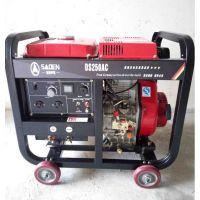 萨登250A柴油发电电焊机直流两用一体机DS250AC厂家直销