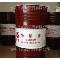 佛山长城导热油 L-QC320导热油 锅炉导热油 工业高温导热油 大桶