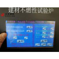 北京全自动建材不燃性试验炉|GB/T5464-2010建筑材料燃烧性能的试验方法卓锐品牌