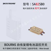 美国Bourns电子烟锂电池保险丝SA82SB0原小松LC82AY升级版82度温控