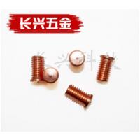 焊接螺钉铁镀铜 焊接螺钉型号 焊接螺钉如何加工 河北焊接螺钉供应商