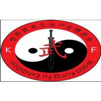 2018第二届世界武术文化产业博览会