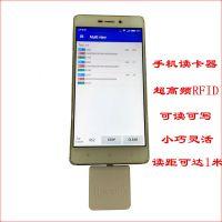 Fonkan FH-902 RFID手机读写器 远距离标签读卡器 超高频读写设备 深圳