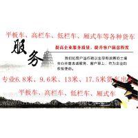 深圳到成都往返回头大货车出租高栏车、平板车、厢车