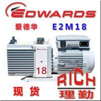 供应英国爱德华真空泵E2M18双极油封泵