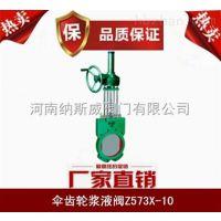 郑州Z573X伞齿轮浆液阀厂家,纳斯威铸钢伞齿轮浆液阀价格