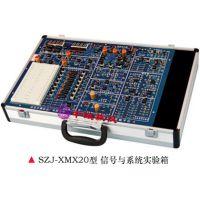 SZJ-XMX20型 信号与系统实验箱 系统与信号试验箱 教学实验箱