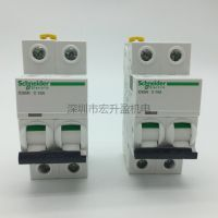 实拍施耐德微型断路器IC65N-2P-C10A原装全新正品现货销售