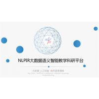 NLPIR:大数据挖掘技术引导数据应用