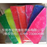 东莞市宏赞橡胶原料有限公司
