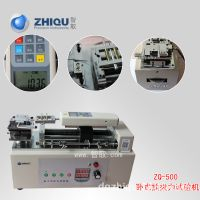 智取 ZQ-500 卧式插拔试验机0-100公斤 端子拉力试验机