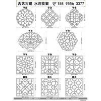 秦皇岛园林中式洞窗水泥建筑星形透窗