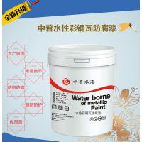 供应 中普水性彩钢瓦翻新漆 防腐防水耐候性彩瓦漆