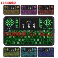 Q9飞鼠 mini keyboard七色背光空中飞鼠Air Mouse i86 h9迷你键盘