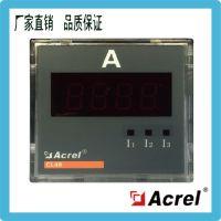 安科瑞厂家包邮单相电流表CL48-AI 数码显示电流表