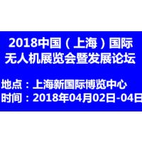 2018中国(上海)国际***展览会暨发展论坛