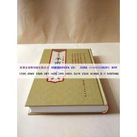 仿古书 族谱 年鉴 历史传记 精装书 宣纸印刷