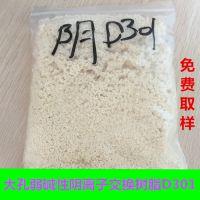 诚信企业软化水树脂规格型号 青腾阴离子交换树脂D301真正产地厂家