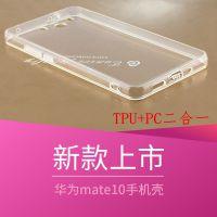 合之源生产华为mate10二合一透明手机壳,进口环保TPU+PC手机保护套