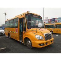 38座幼儿园校车、校车幼儿园校车38座价格、38座校车玉柴发动机