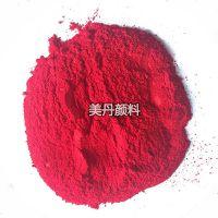 东莞美丹有机色粉厂家供应大红油墨用半透明3118耐晒大红BBN