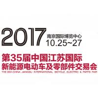 2017第35届中国江苏国际新能源电动车及零部件交易会(苏交会)