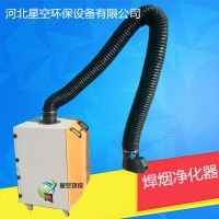 星空环保 1.1kw电焊机焊接烟尘烟雾除尘器 工业式移动净化器