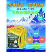 富华冠龙汽车防冻液发动机冷却液防沸防锈清除水垢四季通用正品