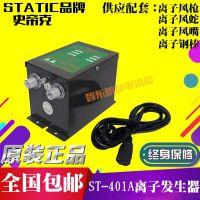 STATIC ST401A高压离子发生器 离子风枪配套4.6KV电源静电主机