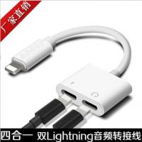 四合一苹果7音频转接头 iPhone8/X耳机转换器双lightning听歌充电音频线