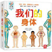 我们的身体 乐乐趣3D立体触摸书宝宝幼儿童早教翻翻书绘本3-6岁