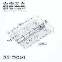 温州厂家自产批发直销75*50*2不锈钢304工业合页铰链可订做合页
