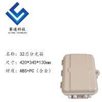 32芯分光48芯分纤FTTH光缆分纤/光箱室内外光纤箱插片式光分