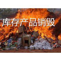 杭州食品日用品销毁操作流程,杭州积压80吨饮料过期销毁,杭州报废化妆品销毁