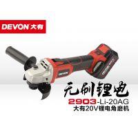 大有DEVON充电角磨机2903