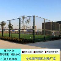 郑州篮球场围网建设 运动场地围栏网50*50各种规格 批发价