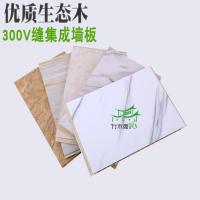 生态木集成墙面板快装墙板竹木纤维护墙板300防水阻燃