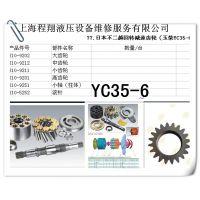 长期供应维修液压配件YC35-6 液压泵配件 维修液压泵