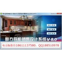 2018版圆方橱柜衣柜设计软件,带VR功能