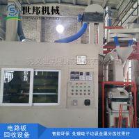 世邦电路板回收处理设备电子垃圾回收处理设备