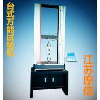 摩信MX-1080膝关节万能试验机