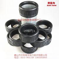 高品质电缆穿线管护口 型号:DN80(3寸)材质:线性PE 品牌:赛富力 唐山中科英华生产