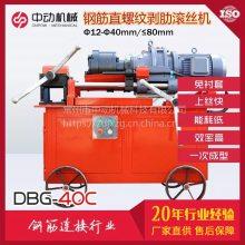 供应钢筋滚丝机 套丝机 工程建筑材料加工机械 中动机械DBG-40C滚丝机