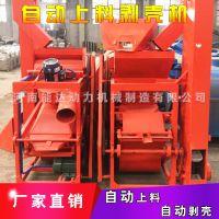 供应河南商丘花生剥壳机 自动上料剥壳机 花生剥壳机生产厂家