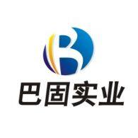 上海巴固实业有限公司