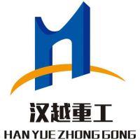 河南汉越重工机械设备有限公司